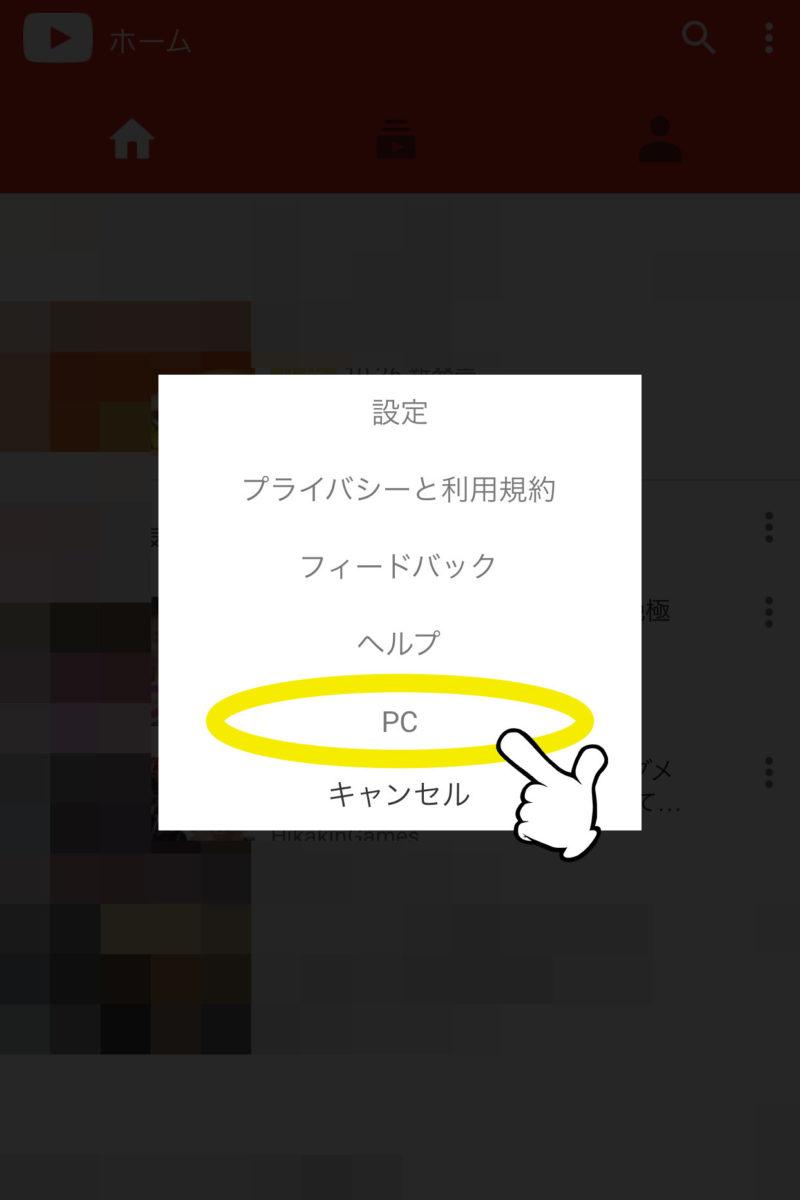 YouTubeアプリPC画面表示2