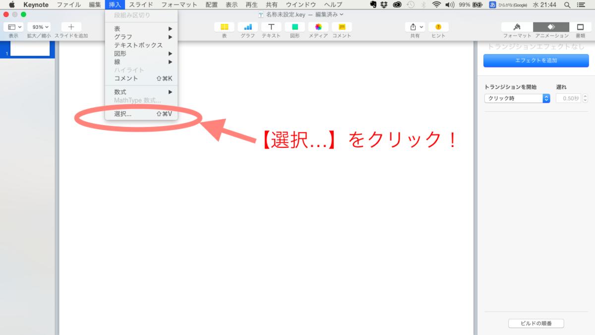 keynote(バージョン6.6)に動画を入れる(挿入する)方法1