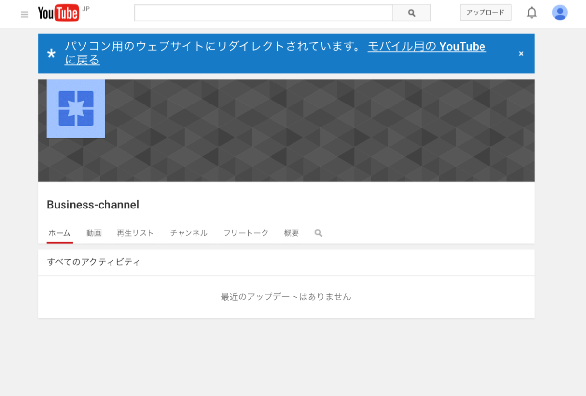 YouTubeアプリ新チャンネル作成完了
