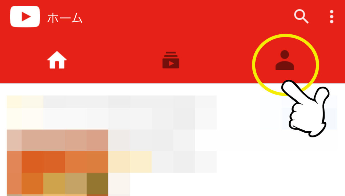 YouTubeアプリログイン画面1