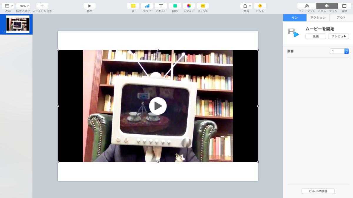 keynote(バージョン6.6)に動画を入れる(挿入する)方法5