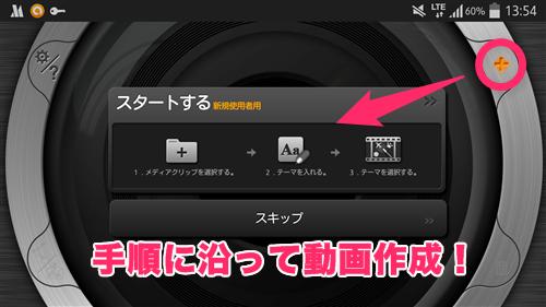 キネマスター(KineMaster)新規追加画面