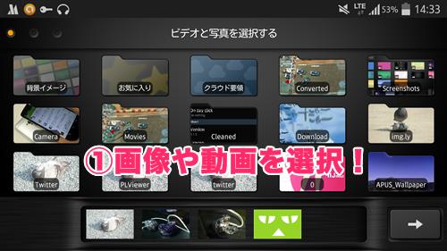 キネマスター(KineMaster)素材選択画面