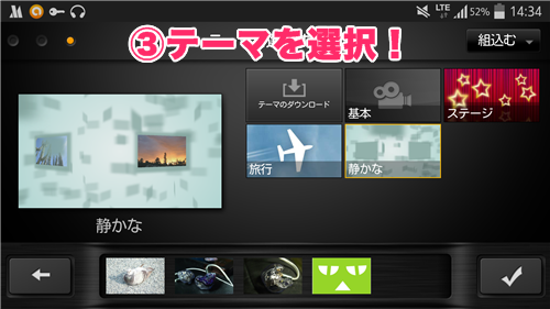 キネマスター(KineMaster)テーマ選択画面