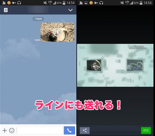 LINE 動画送信画面