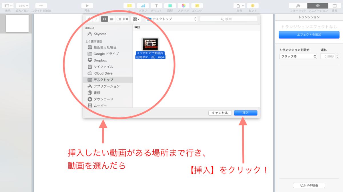 keynote(バージョン6.6)に動画を入れる(挿入する)方法3