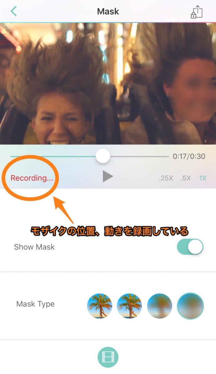 iPhoneで動画にモザイクをかける方法4