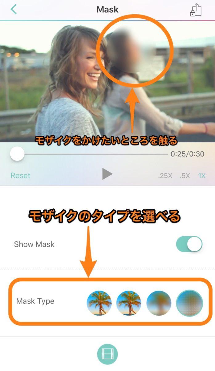 iPhoneで動画にモザイクをかける方法3