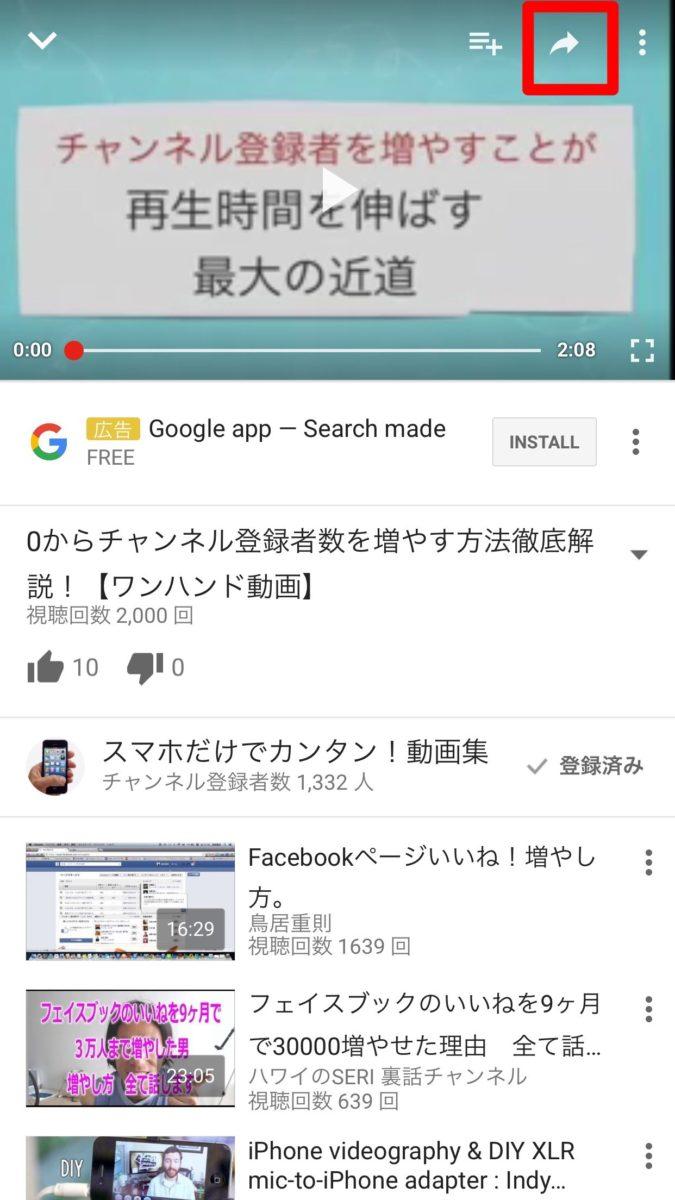 YouTubeアプリの共有ボタン画像