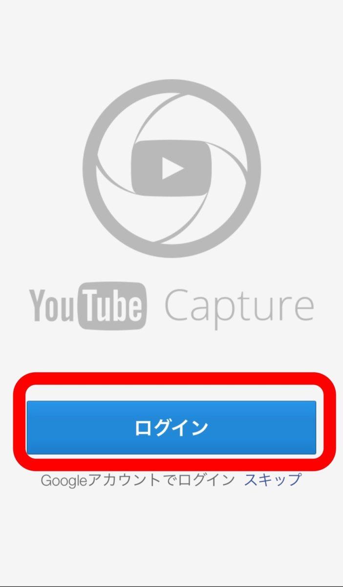 YouTubeCaptureログイン画面