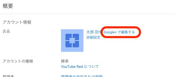 Google+ページ表示