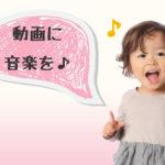 BGM・音楽がたくさん入っているスマホ動画編集アプリ『Videoshow』