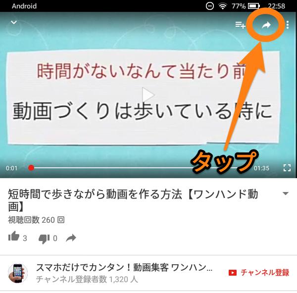 Android(スマホ)編:LINEでYouTube動画を簡単に送る方法1