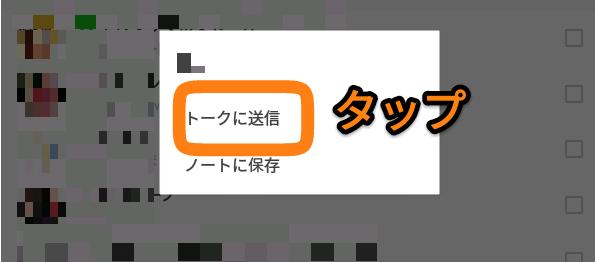 Android(スマホ)編:LINEでYouTube動画を簡単に送る方法4
