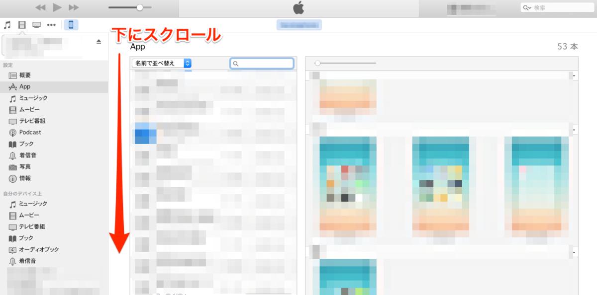 iTunesでAppファイル共有表示