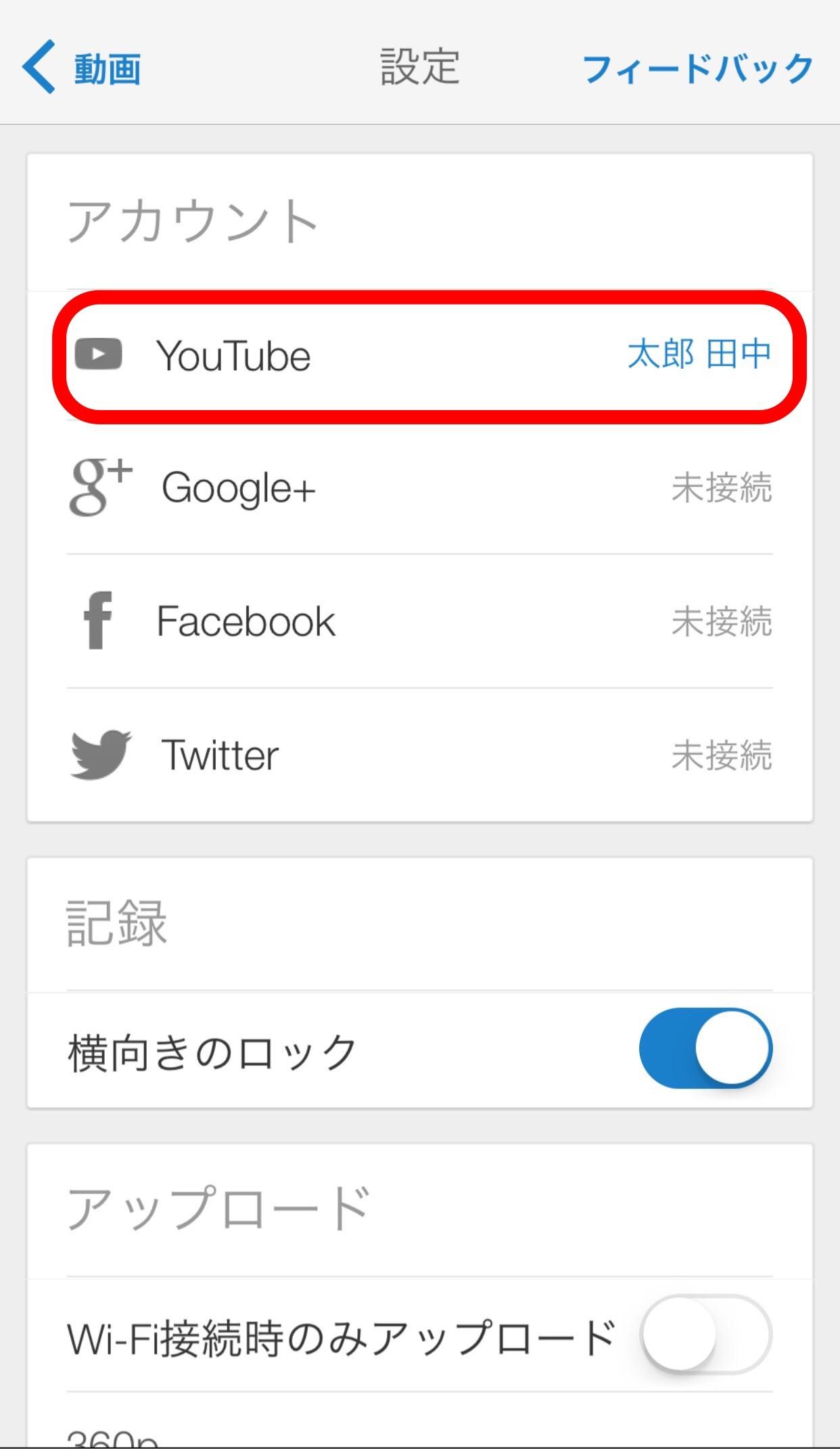 YouTube captureチャンネル設定画面