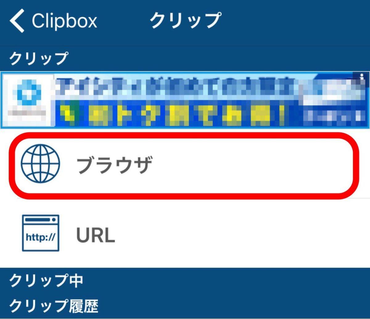 Clipbox クリップ画面