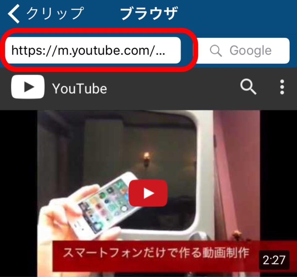 Clipbox 動画表示画面