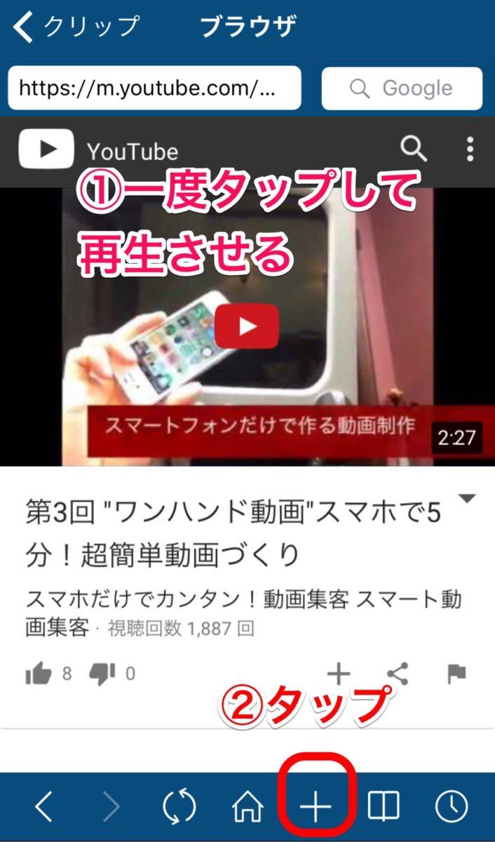 Clipbox 動画保存画面