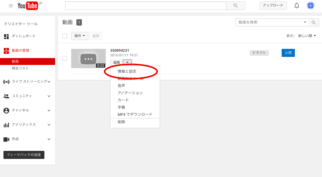 YouTube動画管理画面