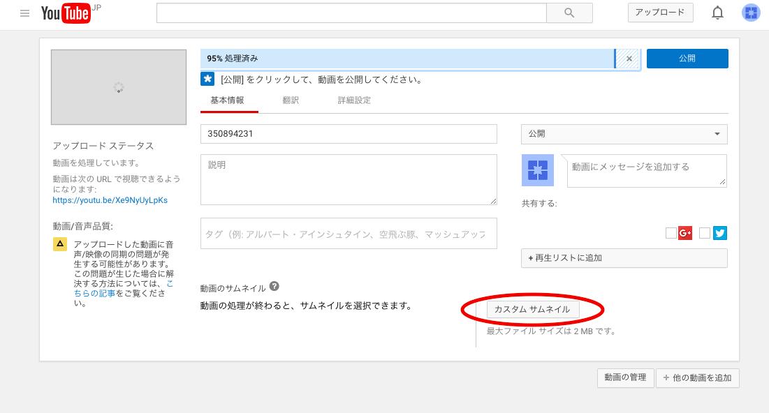 YouTubeアップロード画面カスタムサムネイル