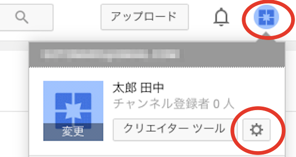 YouTube設定画面