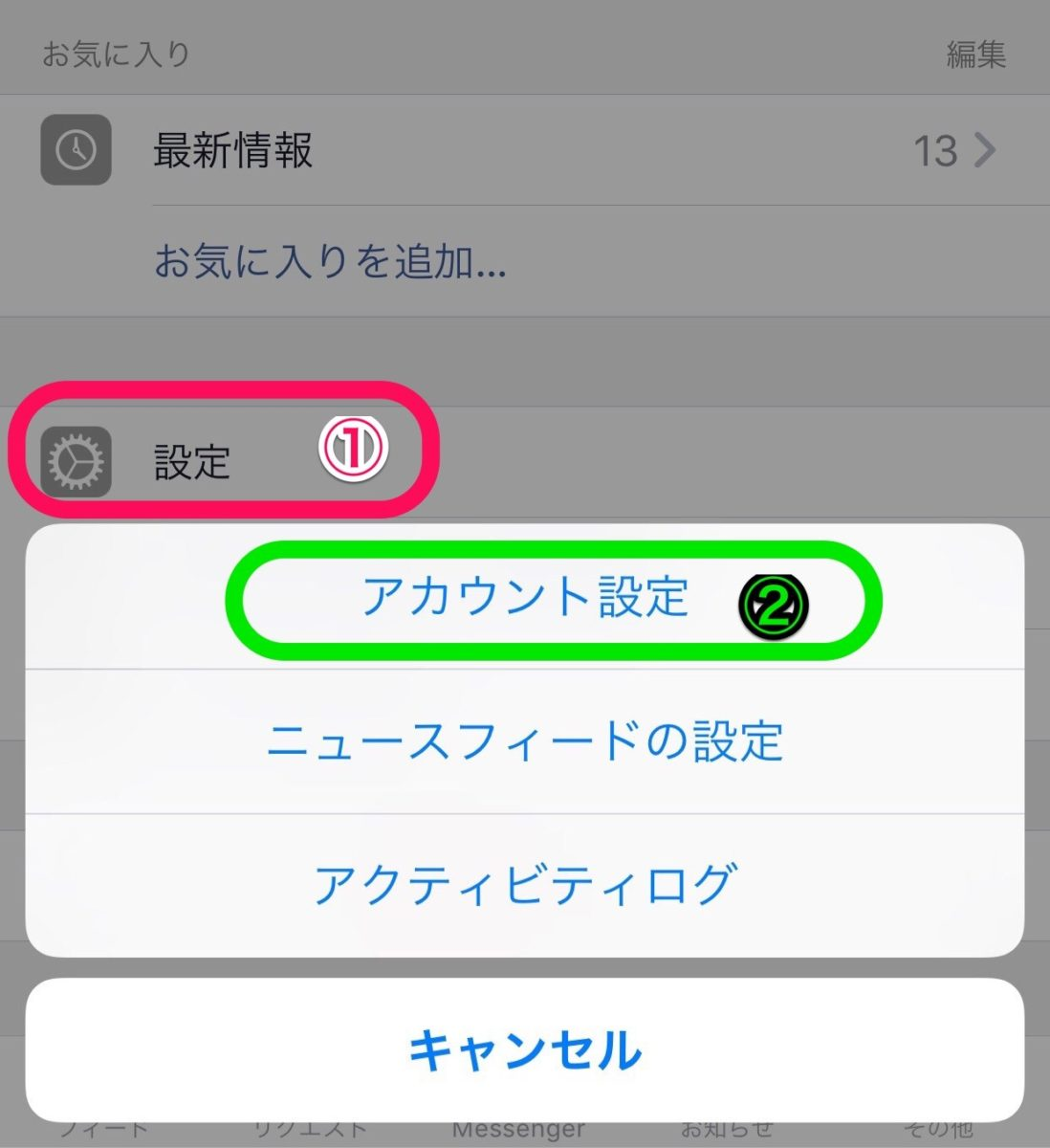 Facebookアプリ 設定メニュー