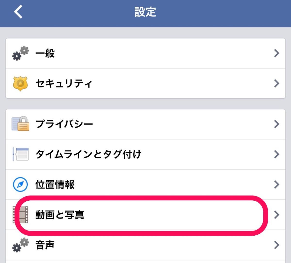 Facebookアプリ 動画と写真メニュー