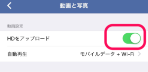 Facebookアプリ 動画HDアップロード設定メニュー