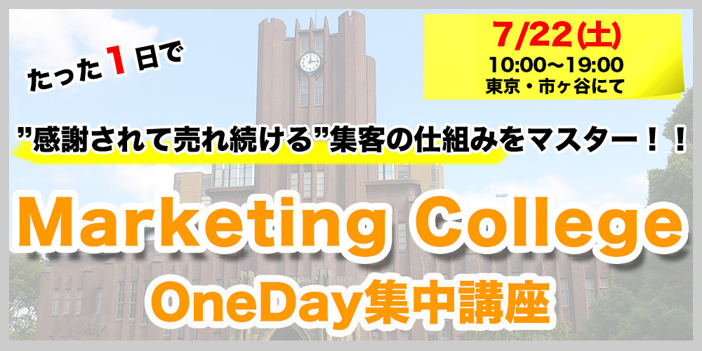 20170722 MarketingCollege Oneday集中講座