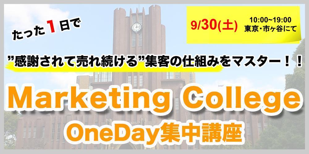 20170930 MarketingCollege Oneday集中講座