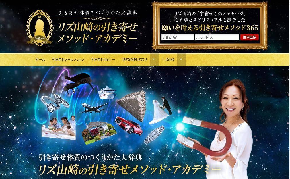 株式会社 リズ山崎オフィス 運営統括責任者 リズ山崎様 サイト画像