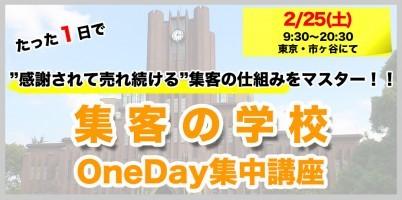 集客の学校OneDay集中講座