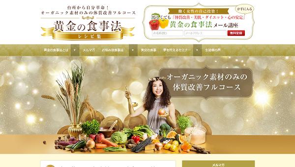 Natural Kitchen Laboratory マクロウタセ 代表 上原まり子様 サイト画像
