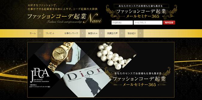 (社)日本パーソナルコーディネーター協会 代表理事 井上史珠佳様 サイト画像