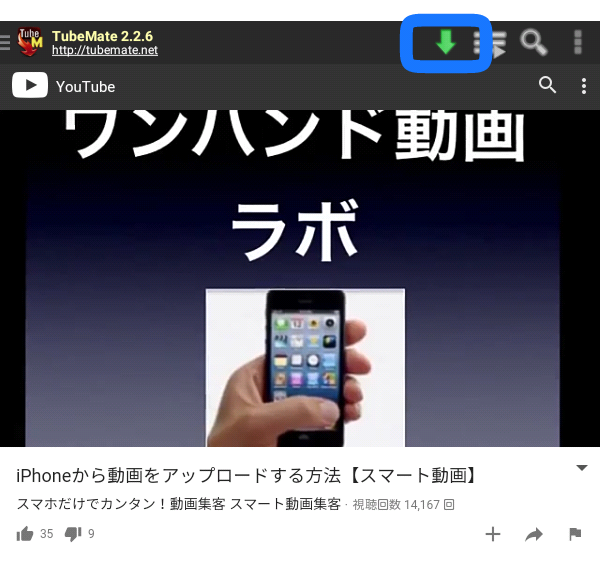 TubeMate動画ダウンロード