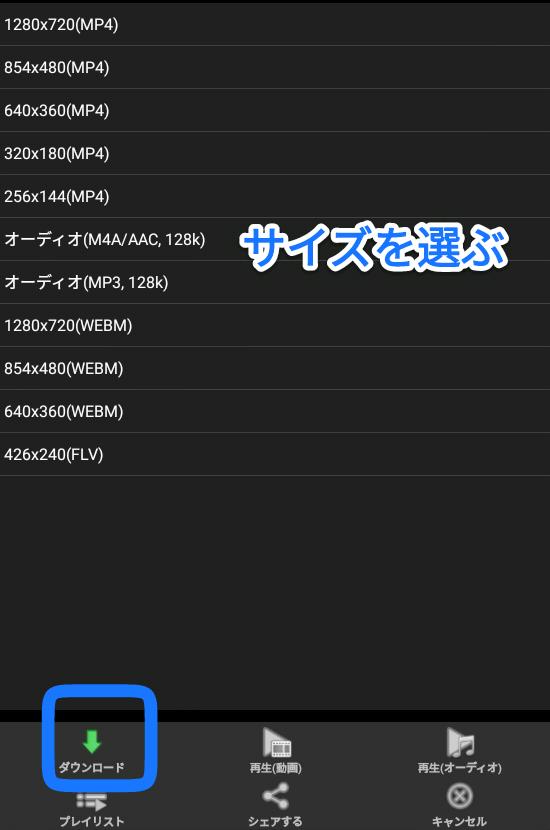 TubeMate動画ダウンロード2