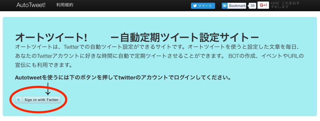 AutoTweet TOP画面