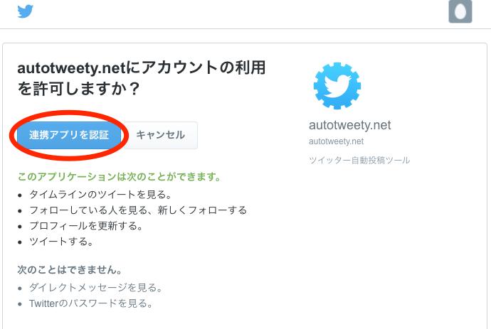 Twitter連携アプリ認証画面