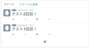 自動ツイート結果