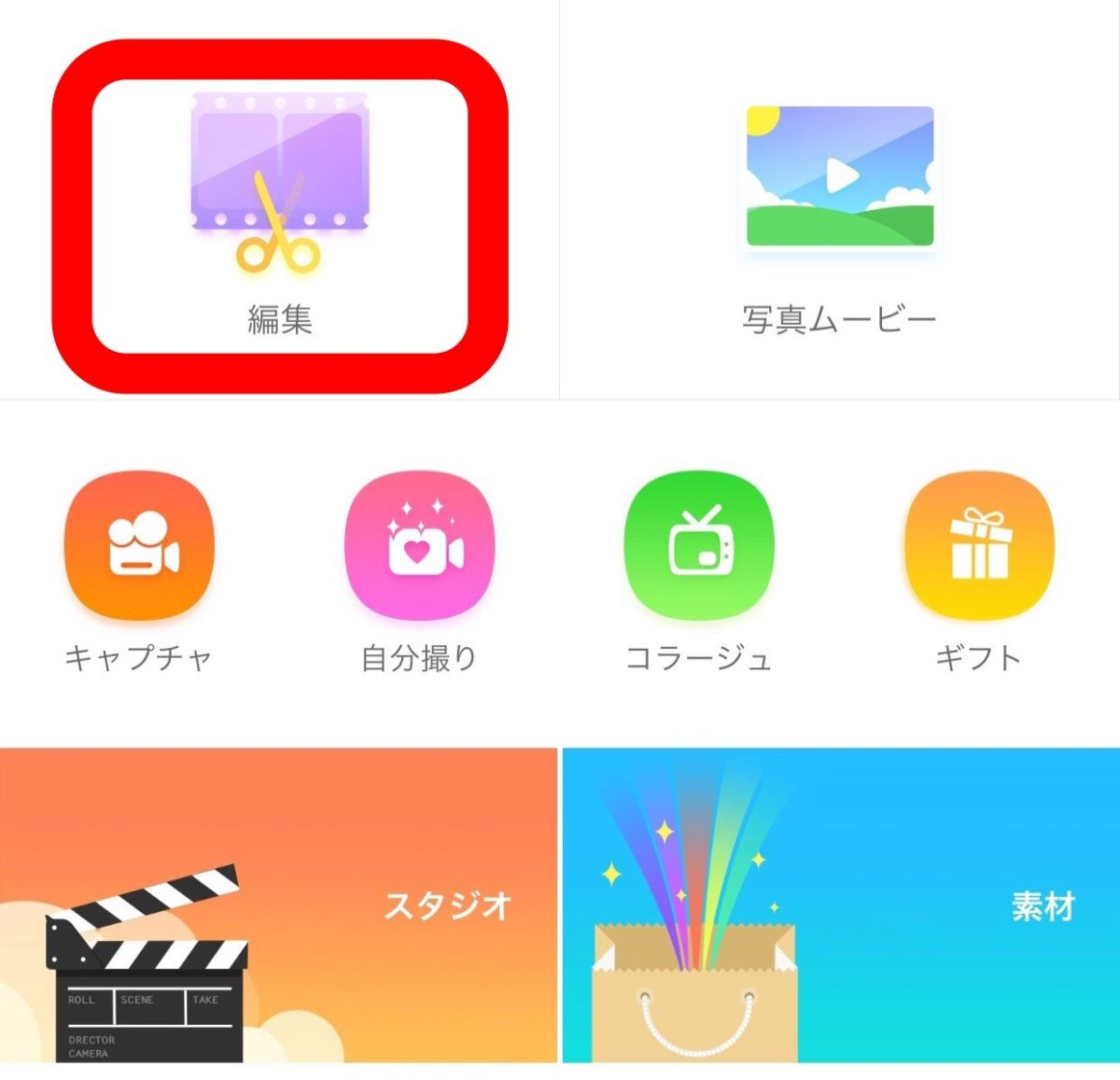 VivaVideo 編集メニュー