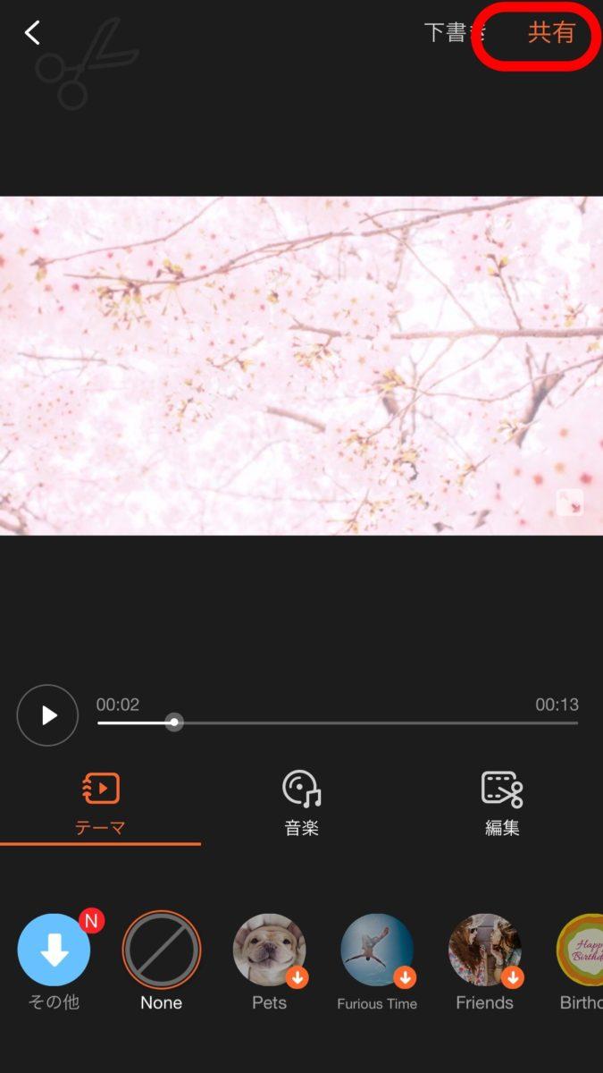 VivaVideo 編集画面