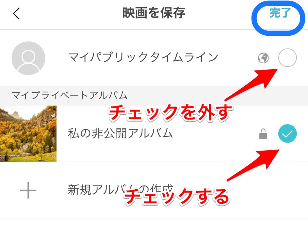 自動動画編集アプリ「Magisto」保存範囲