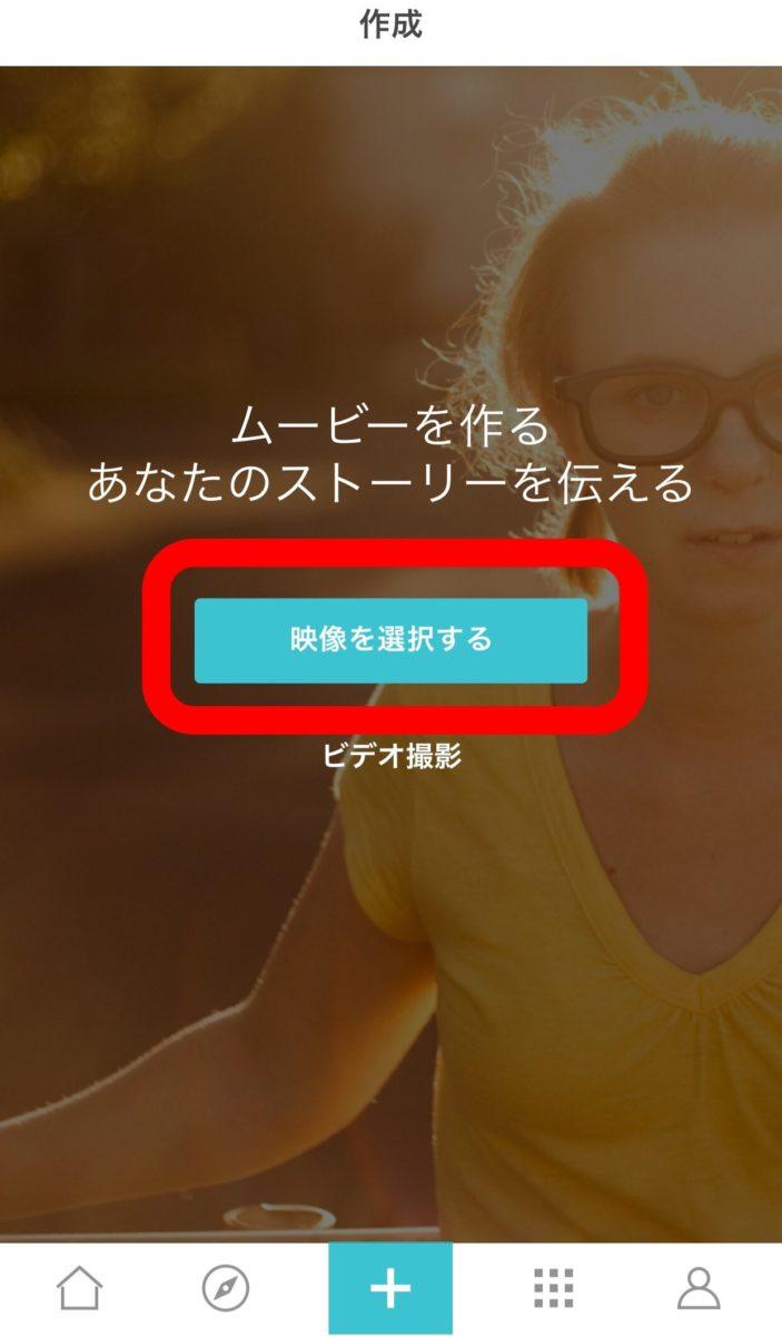 自動動画編集アプリ「Magisto」編集スタート画面