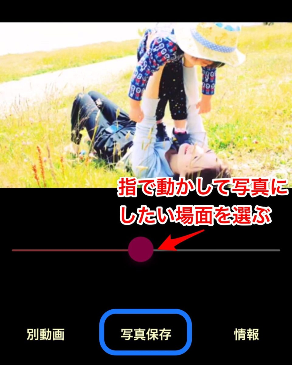 動画ビデオを写真にするiPhone(アイフォン)アプリ「MoviPic」