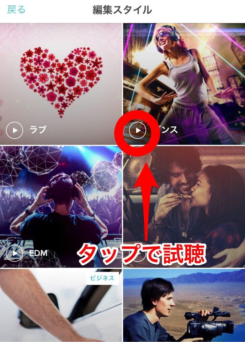 自動動画編集アプリ「Magisto」スタイル選択