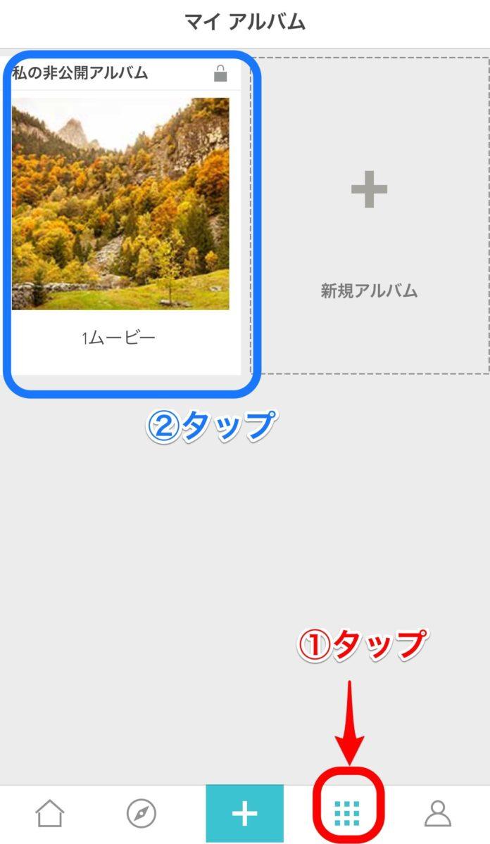 自動動画編集アプリ「Magisto」アルバム