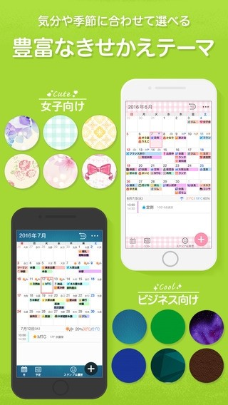 Yahooかんたんカレンダー01