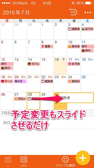 Yahooかんたんカレンダー02