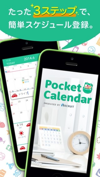 ポケットカレンダー01